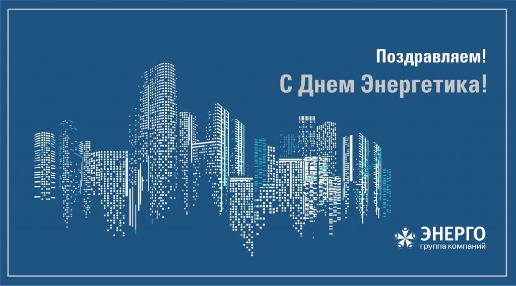 Открытки, корпоративные открытки с днем энергетика